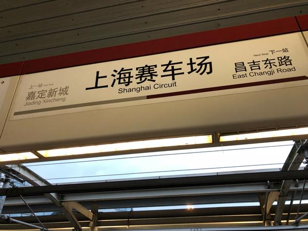 Nuove esperienze. La metro a Shanghai! 🇨🇳